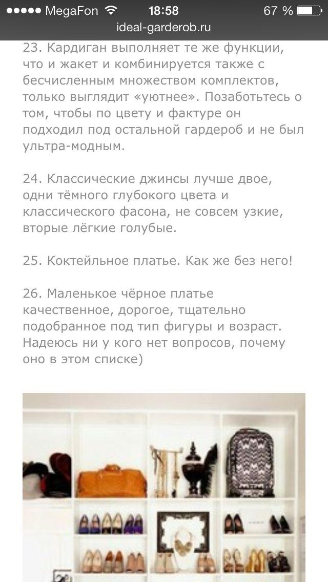 100 вещей гардероба-4