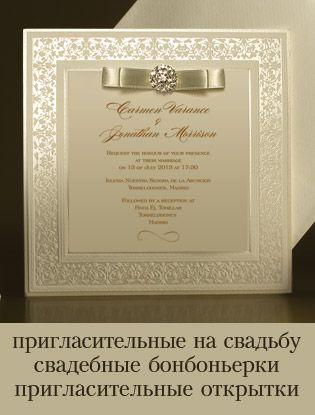 пригласительные на свадьбу | свадебные бонбоньерки | пригласительные открытки