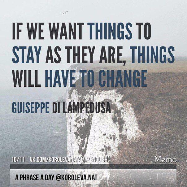 """Если мы хотим, чтобы все оставалось как есть - то """"все"""" просто вынуждено будет измениться. #aphraseaday #zenglish #korolevanat"""