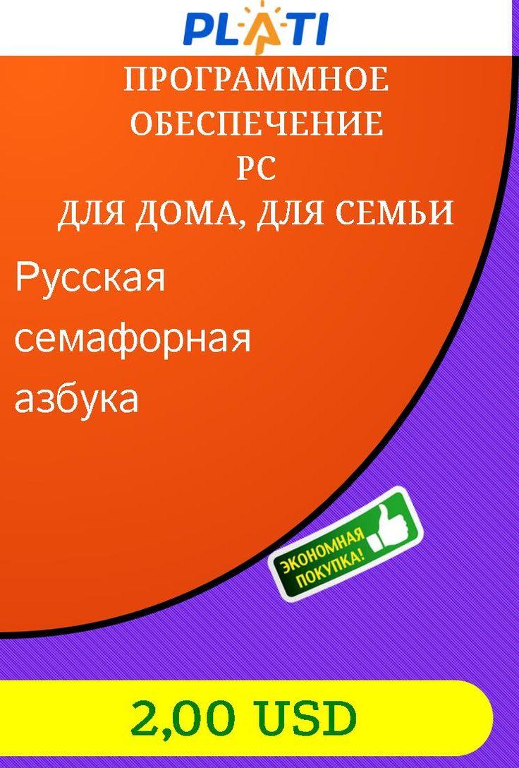Русская семафорная азбука Программное обеспечение PC Для дома, для семьи