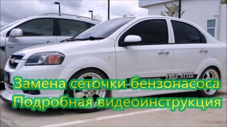 Замена сеточки бензонасоса , как заменить бензонасос  Chevrolet Aveo  Ви...