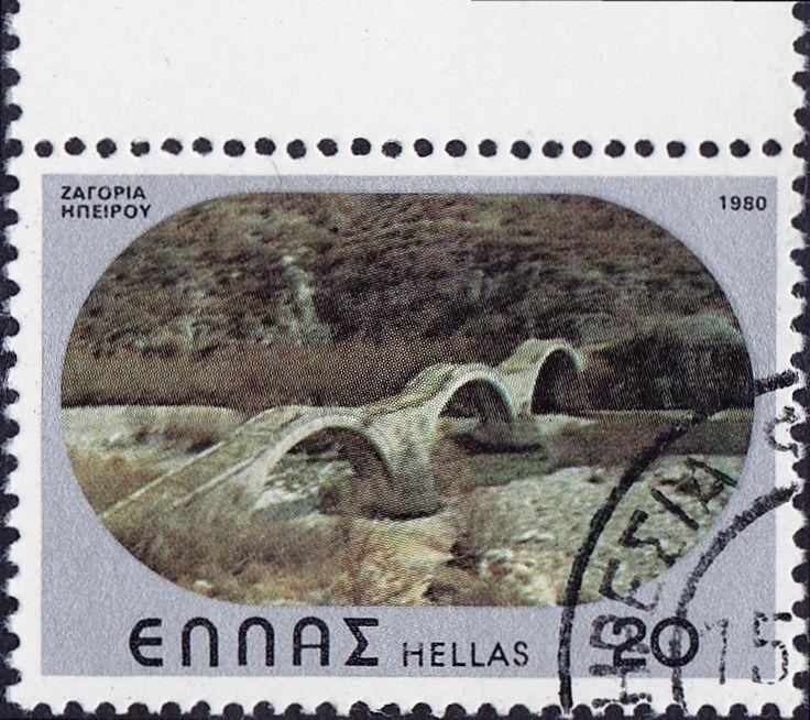 Ζαγορια Ηπειρου 1980