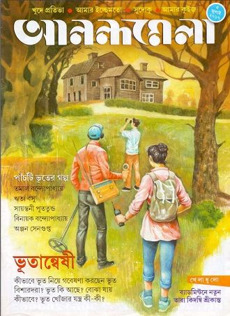 Script natok pdf comedy bangla