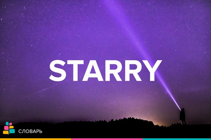 Starry |ˈstɑːri| — звездный, лучистый  The starry jewels |ˈdʒuːəlz| of the night — звёздные россыпи ночи  Starry expectations |ˌekspekˈteɪʃənz| — несбыточные мечтания   Starry sparkle |ˈspɑːrkl| in the eyes — светящаяся искорка в глазах  Starry heaven |ˈhevn| — звёздное небо  #treewords #english #englishteacher #englishlearning #englishskype #idioms #учуанглийский #английскийязык #английскийонлайн #английскийпоскайпу #идиомы #выражения