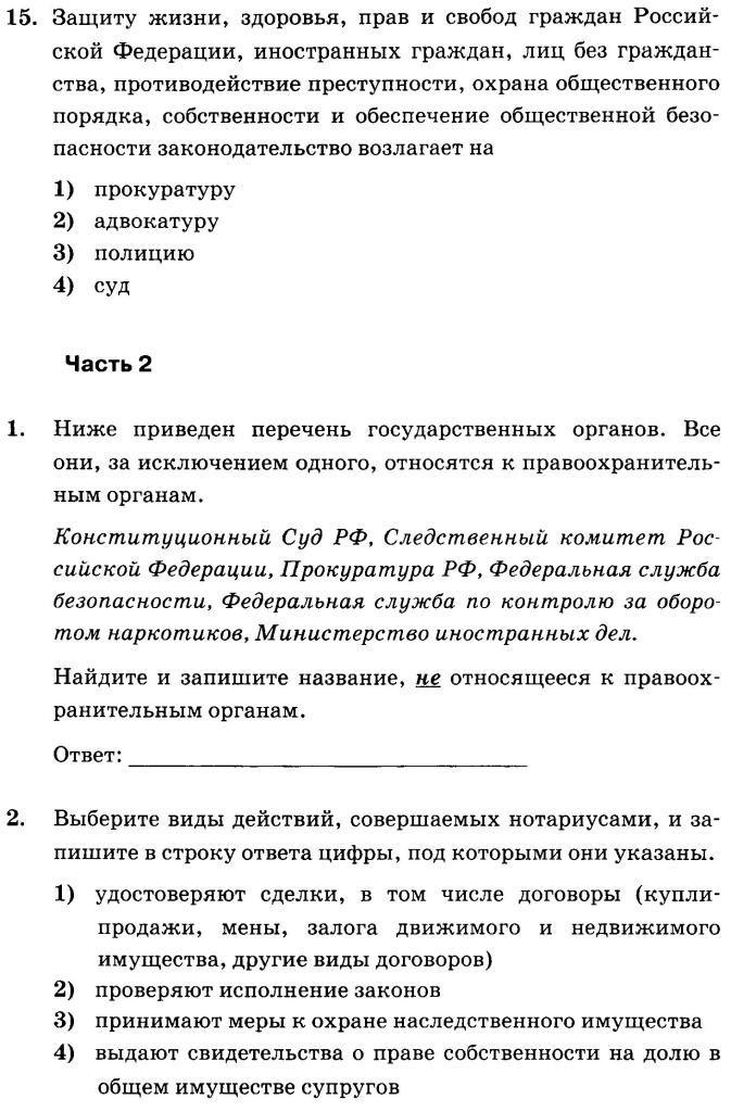 Гдз по химии мансуров 10-11 класс сборник тестовых заданий