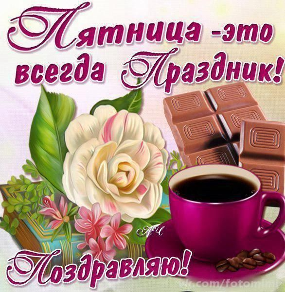 Открытка отличной пятницы доброе утро, открытка днем