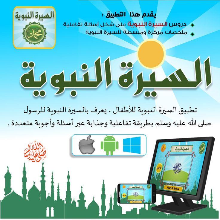 تطبيق السيرة النبوية للأطفال Lins App