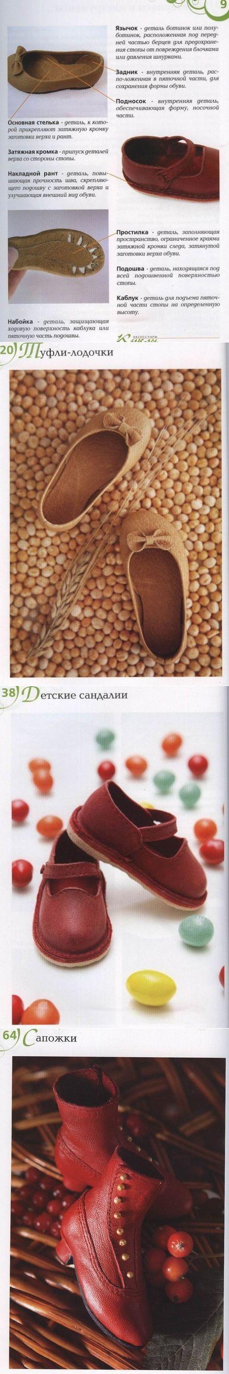 книга Генсицкой о том как делать обувь
