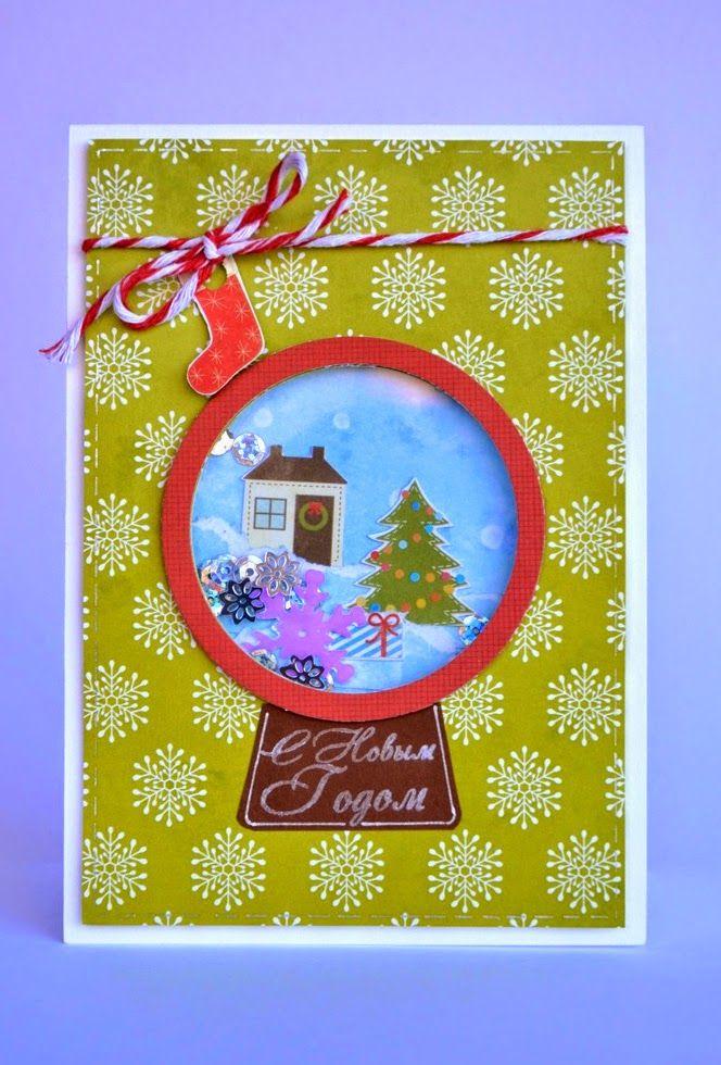 Новогодние открытки своими руками шейкер