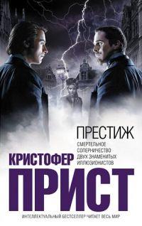 Престиж — Кристофер Прист, фильм тоже посмотрела, книга, как обычно и бывает, намного лучше