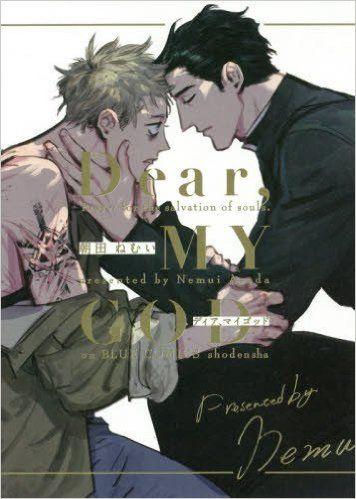 Dear, MY GOD (onBLUEコミックス) | 朝田 ねむい | 本 | Amazon.co.jp
