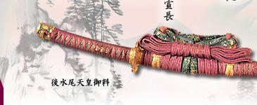 The Japanese Sword Museum - The Society for Preservation of Japanese Art Swords