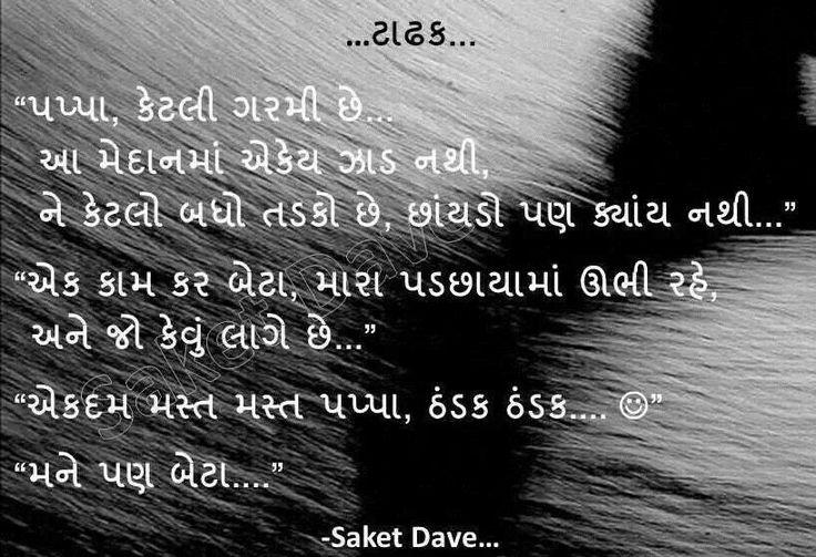 Papa Ketli Garmi Che Gujarati Quotes Osho Quotes