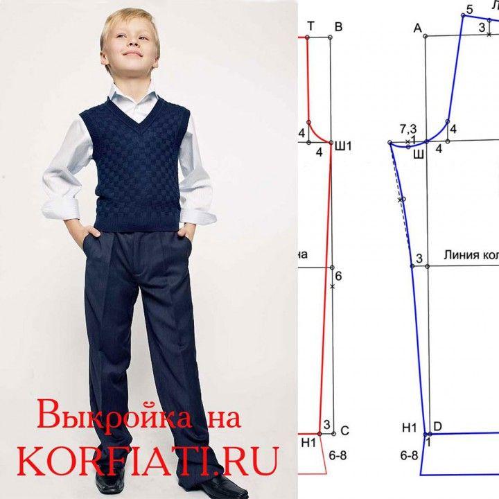 Выкройка-основа брюк для мальчика