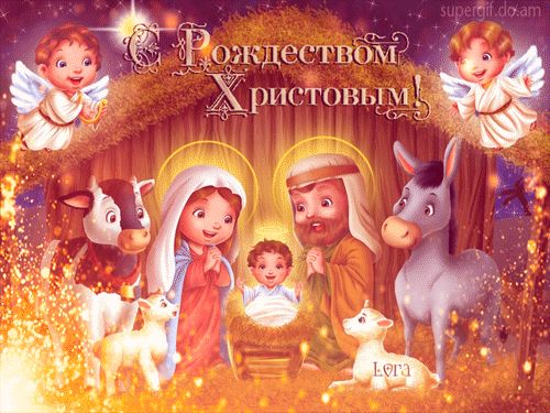 Сегодня будет Рождество,  весь город в ожиданьи тайны,  он дремлет в инее хрустальном  и ждет: свершится волшебство.
