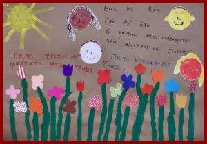 Η κοινωνία είναι ένας κήπος με πολύχρωμα λουλούδια. Όσο πιο πολλά είναι τα χρώματα τόσο πιο όμορφος είναι ο κήπος.