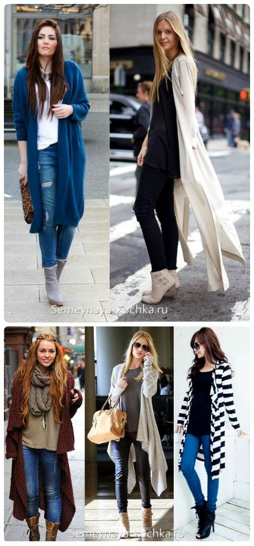 •Длинный кардиган + джинсы-бойфренды •Длинный кардиган + шифоновая блузка с джинсами-скинни