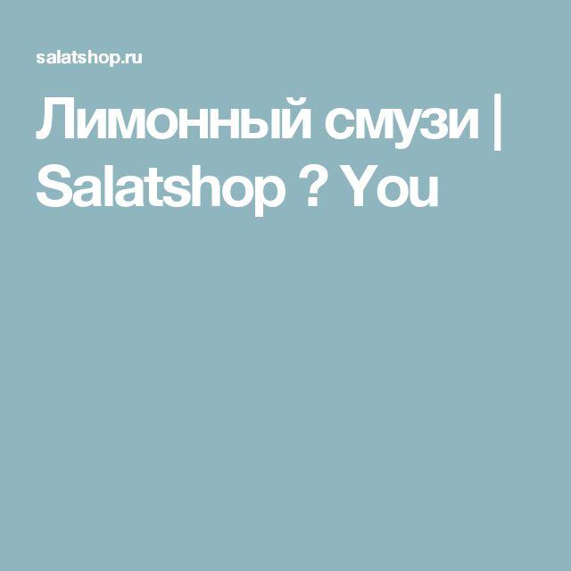 Лимонный смузи | Salatshop ♥ You
