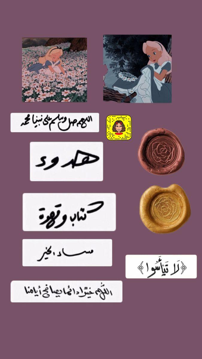 ملصقات سنابيه Arabic Tattoo Quotes Iphone Wallpaper Quotes Love Love Quotes Photos