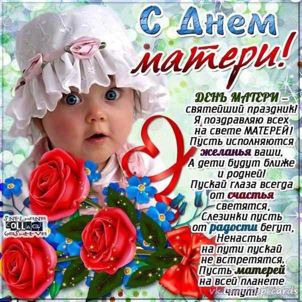 День матери картинки открытки