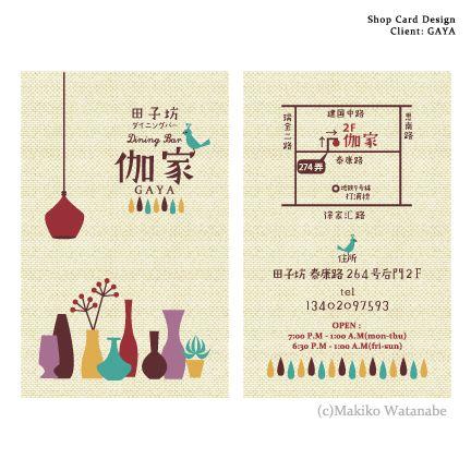 ダイニングバーGAYA ショップカードデザイン | illustrator Makiko Watanabe Works