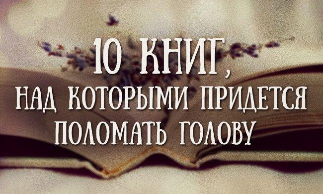 10 шикарных книг, над которыми придется поломать голову