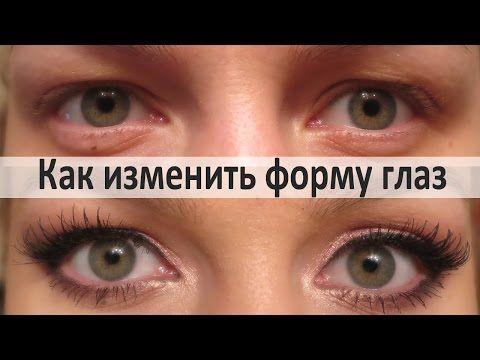 Трюк: Как сделать глаза больше | Как скрыть нависание века - YouTube