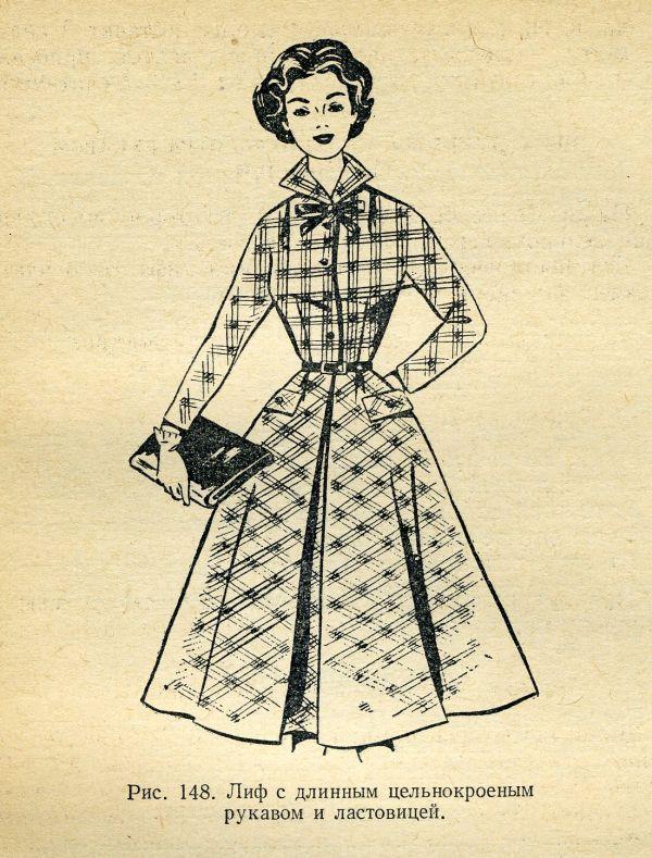 Книга «Кройка и шитье дома», автор В. Коваленко, 1959