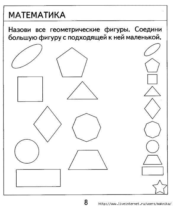 задания геометрические фигуры картинки либо найду