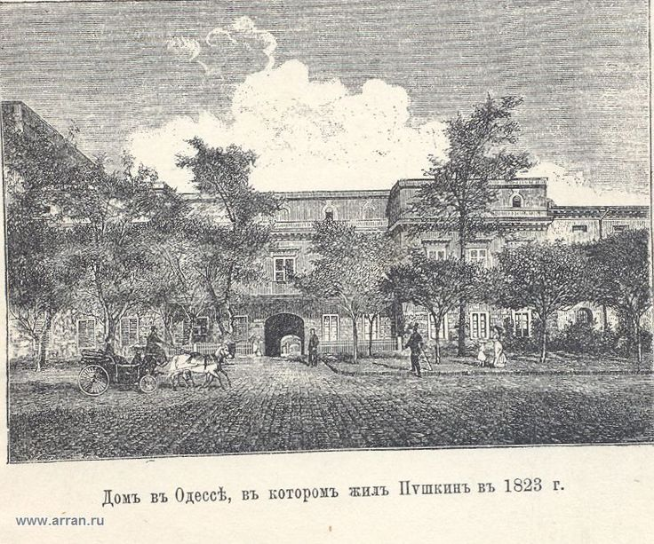 Дом в Одессе, в котором жил А.С. Пушкин в 1823 г. Репродукция с литографии неизвестного автора. (АРАН. Ф.543. Д.941. Л.34)