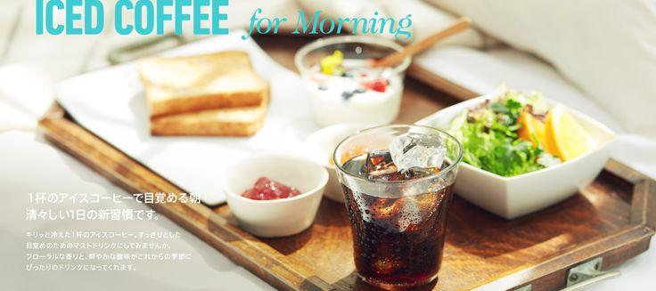 ICED COFFEE for Morning 1杯のアイスコーヒーで目覚める朝 清々しい1日の新習慣です。キリッと冷えた1杯のアイスコーヒー。すっきりとした目覚めのためのマストドリンクにしてみませんか。フローラルな香りと、鮮やかな酸味がこれからの季節にぴったりのドリンクになってくれます。