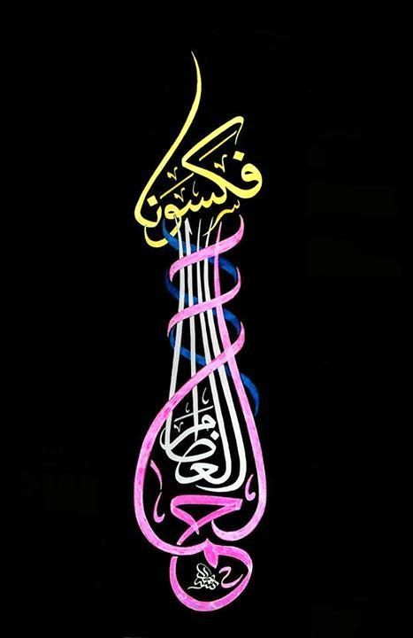Then We made the sperm-drop into a clinging clot, and We made the clot into a lump [of flesh], and We made [from] the lump, bones, and We covered the bones with flesh; then We developed him into another creation. So blessed is Allah, the best of creators.