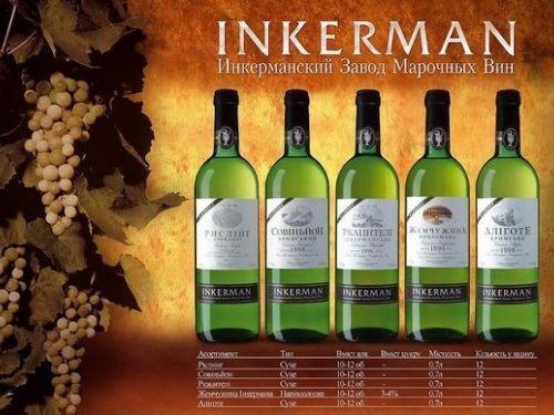 В Севастополе Инкерманcкий винзавод приглашает всех на празднование своего 55-летнего юбилея http://www.newc.info/news/21446/  24 сентября Инкерманский завод марочных вин отпразднует 55-летие. По этому поводу завод проведет в Севастополе праздничные мероприятия.