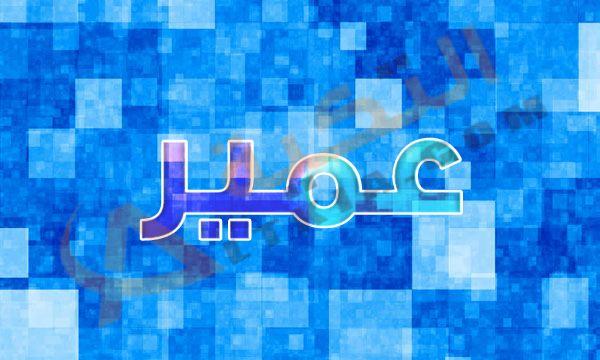 معنى اسم عمير في المعجم العربي هذا الاسم اصبح من الأسماء المحببة لدى الكثير وذلك لما يحتويه من معاني تجعل الاسم مفضل لدى الجميع وسوف يكو Neon Signs Neon Signs