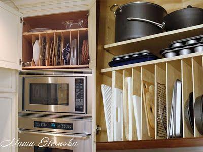 Идеи для вдохновения - организация кухонных шкафов с кастрюлями, сковородками и формами для выпечки