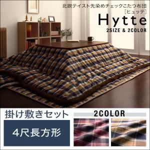 北欧テイスト先染めチェックこたつ布団【Hytte】ヒュッテ掛け敷きセットベーシック4尺長方形