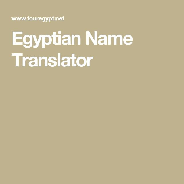 Egyptian Name Translator