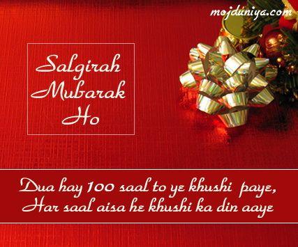 Salgirah Mubarak Salgirah Mubarak Birthday Greetings