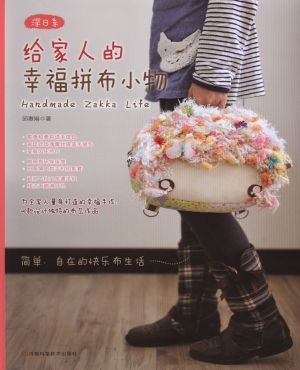 Fujiko book home family happy patchwork
