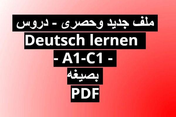 ملف جديد وحصرى دروس Deutsch Lernen من A1 C1 بصيغه Pdf Deutsch Calm Keep Calm Artwork