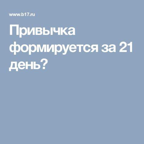 Привычка формируется за 21 день?