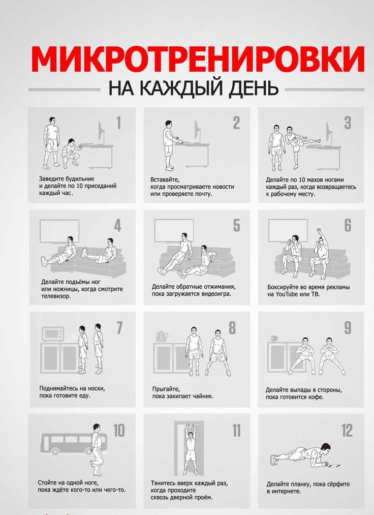 12 упражнений для тех, у кого совсем нет времени