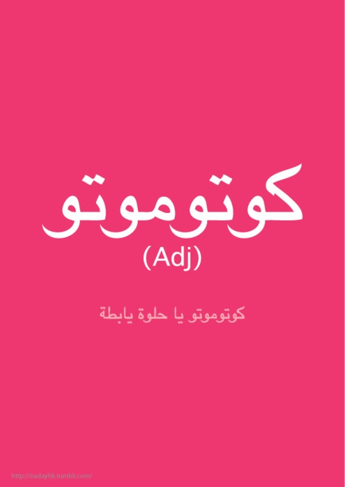 Quotes About Love Tumblr Arabic : ... ???? ?????? :p Quotes.. Words.. Inspirations.. Pinterest