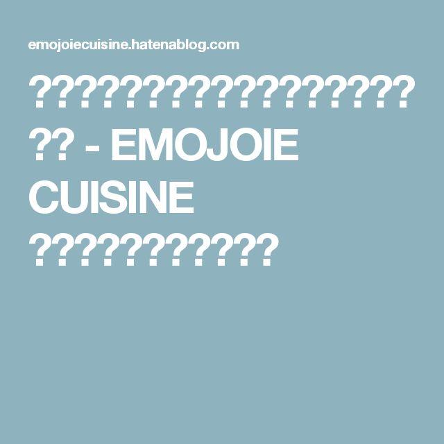 パリ名物オニオングラタンスープの作り方 - EMOJOIE CUISINE えもじょわキュイジーヌ