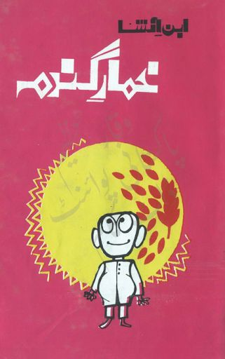 ibn e insha poetry books pdf