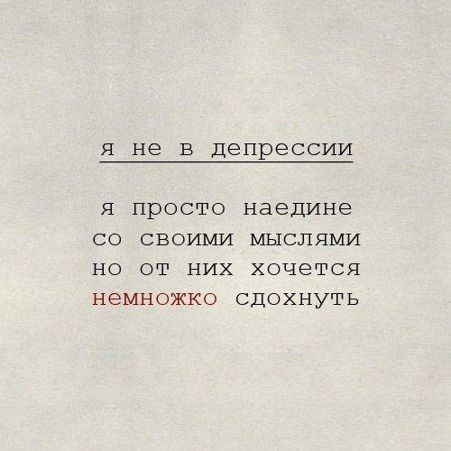 я не в депрессии