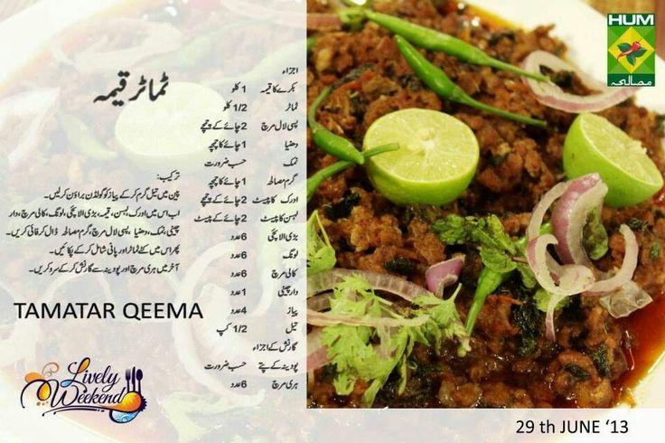 24 best daily home made foods menu images on pinterest cooking tamatar keema pakistani dishespakistani recipesfood forumfinder Choice Image