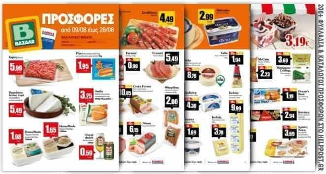 Bazaar Super Market. Ξεφυλλίστε online το νέο φυλλάδιο προσφορών. Τρόφιμα, είδη σπιτιού, απορρυπαντικά κ.α. Ισχύει έως 28.08.2017 More: https://www.helppost.gr/prosfores/super-market-fylladia/bazaar-sm/