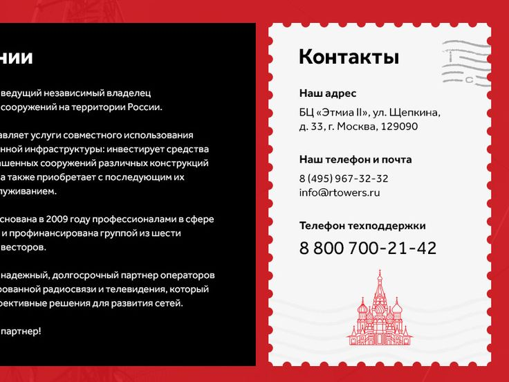 Russian towers site — contacts