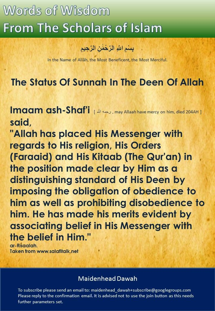 The Status Of Sunnah In The Deen Of Allah